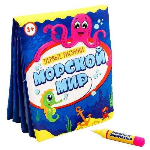 Купить Книжка для рисования водой Морской мир с водным маркером SL-00641 2670525, Буква-Ленд, Раскраски