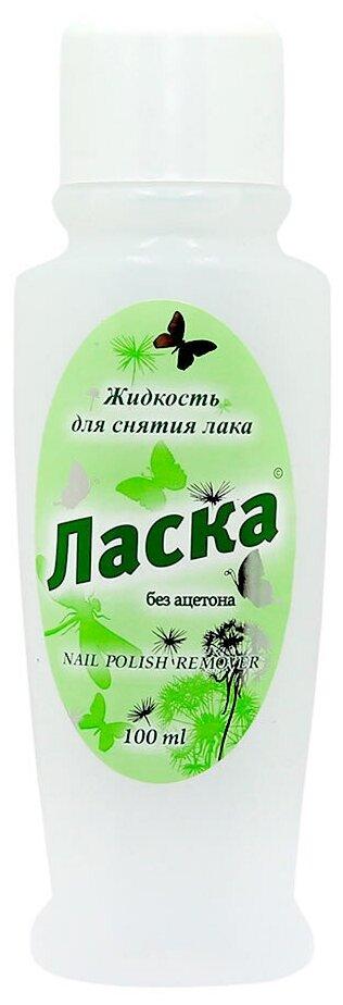 Купить Ласка Жидкость для снятия лака пластик без ацетона 100 мл по низкой цене с доставкой из Яндекс.Маркета