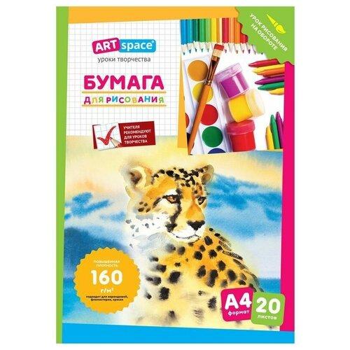 Фото - Папка для рисования ArtSpace 29.7 х 21 см (A4), 160 г/м², 20 л. папка для рисования bruno visconti 42 х 29 7 см a3 160 г м² 20 л