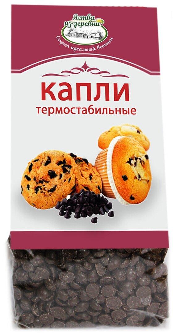 Глазурь кондитерская , термостабильные капли 400 гр — купить по выгодной цене на Яндекс.Маркете
