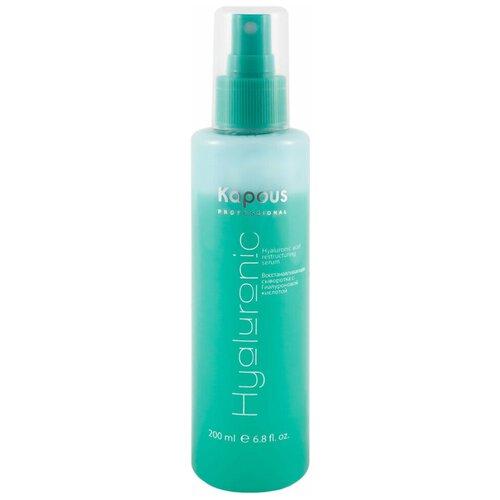 Kapous Professional Hyaluronic Acid Сыворотка восстанавливающая с гиалуроновой кислотой для волос и кожи головы, 200 мл