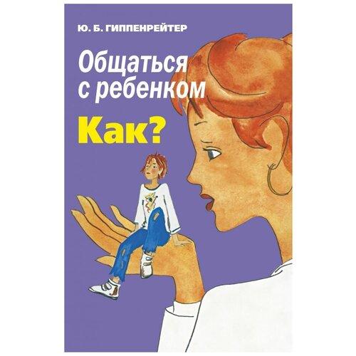 Купить Общаться с ребенком. Как? Гиппенрейтер Ю.Б., АСТ, Книги для родителей