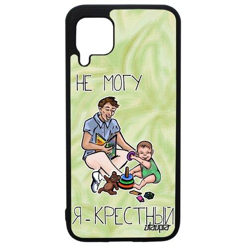 "Чехол на телефон P40 Lite, ""Не могу - стал крестным!"" Карикатура Отец"