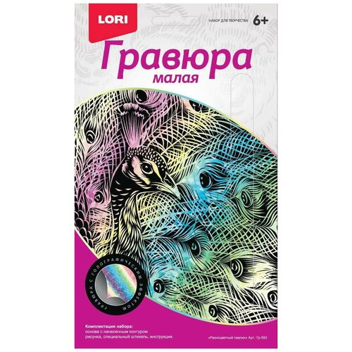 Купить Гравюра LORI малая Разноцветный павлин (Гр-593) цветная основа с голографическим эффектом, Гравюры