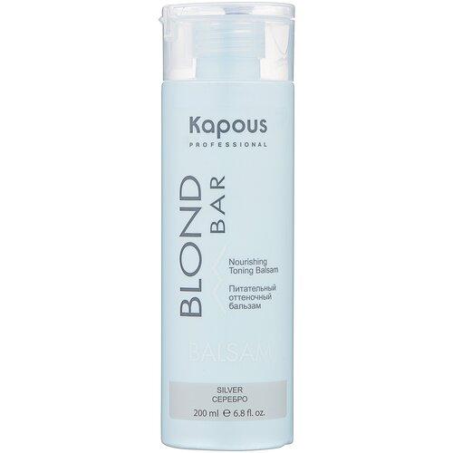 Купить Kapous Professional бальзам оттеночный Blond Bar Питательный Серебро, 200 мл