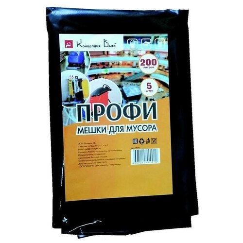 Мешки для мусора Концепция Быта Профи 200 л, 5 шт., черный