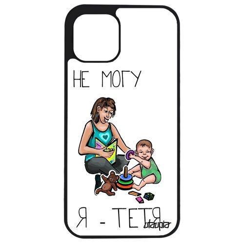 """Чехол на Apple iPhone 12 mini, """"Не могу - стала тетей!"""" Юмор Шутка"""