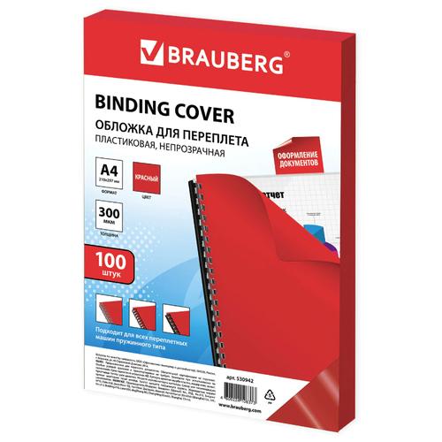 Фото - Обложка BRAUBERG непрозрачная для переплета A4 300 мкм, пластик красный 100 шт. демосистема brauberg solid a4 236719