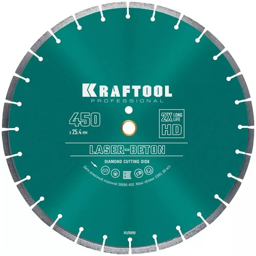 LASER-BETON 450 мм, диск алмазный отрезной по бетону и камню, KRAFTOOL