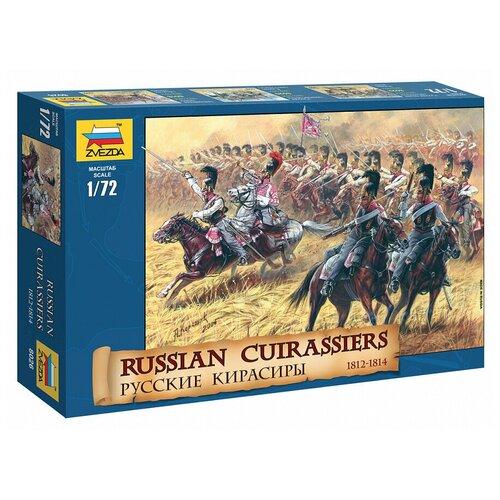 Сборные солдатики ЗВЕЗДА - Русские кирасиры 1812-1814 гг. 1:72 16 деталей 3.5 см