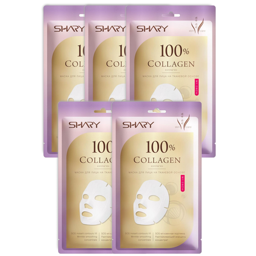 Купить SHARY Тканевая маска для лица 100% Коллаген 5 шт.