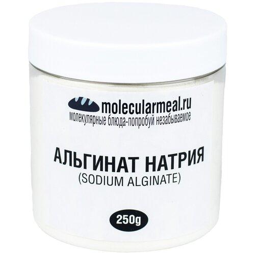 Альгинат натрия пищевой 250 гр., загуститель, пищевая добавка Е401, в порошке