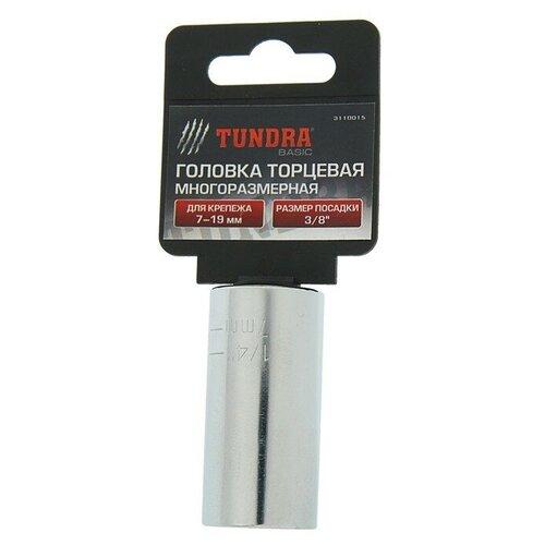 Торцевая головка адаптивная TUNDRA 3110015