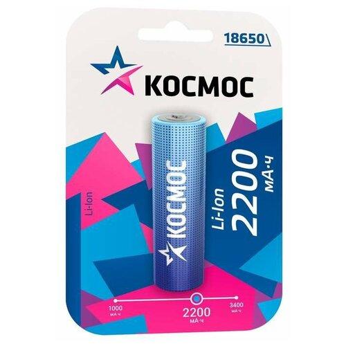 Фото - Аккумулятор Li-Ion 2200 мА·ч КОСМОС 18650-2200, 1 шт. аккумулятор li ion 2600 ма·ч ansmann 18650 с защитой 1 шт