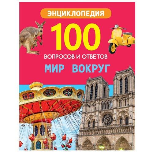 Купить Соколова Л. 100 вопросов и ответов. Мир вокруг , Проф-Пресс, Познавательная литература