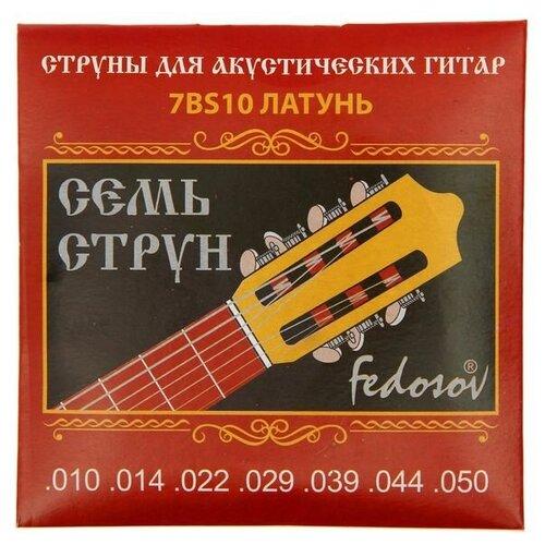 Струны для 7-струнной гитары ( .010 - .050. латунная навивка на граненом керне) 1897093