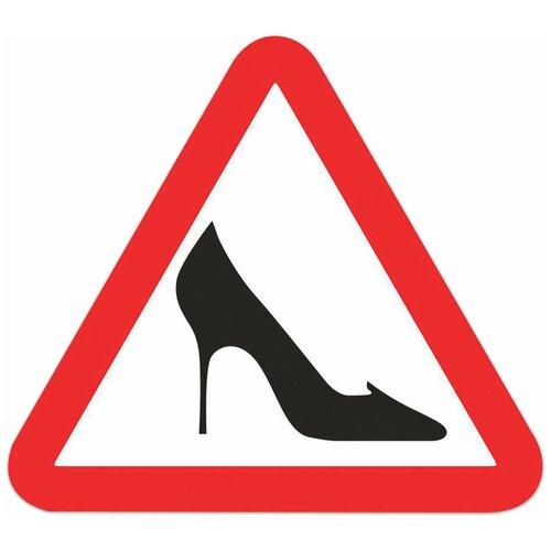 Знак автомобильный «Туфелька», треугольник 200×200×200 мм, самоклейка, европодвес, НЖР