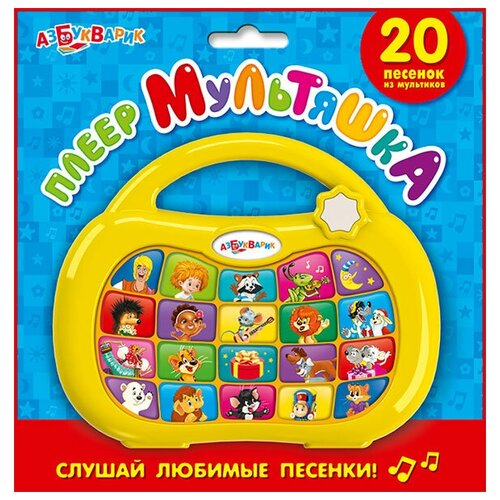 Фото - Мультяшка, Азбукварик (плеер, 20 песенок) электронные игрушки азбукварик плеер мультяшка 2020