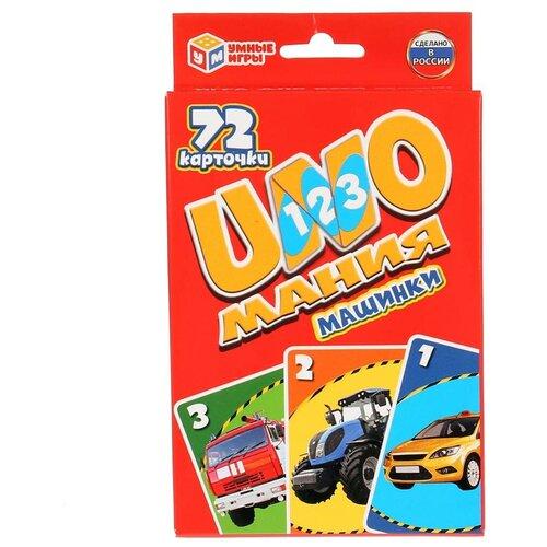 Карточки развивающие Умка Умные игры, Уномания, Машины (72 карточки) 85*62 мм (4690590181041)