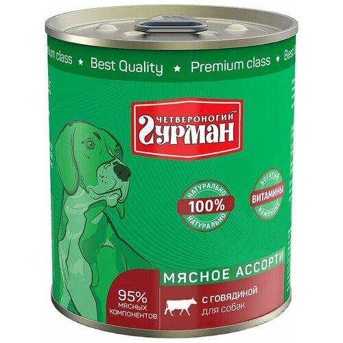 Четвероногий Гурман Мясное ассорти консервированный корм для собак с говядиной - 340 г х 12 шт четвероногий гурман мясное ассорти для взрослых собак с печенью 103109009 340 гр х 12 шт