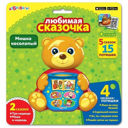 Купить Мишка косолапый, Азбукварик (электронная музыкальная игрушка, серия любимая сказочка), Детские компьютеры