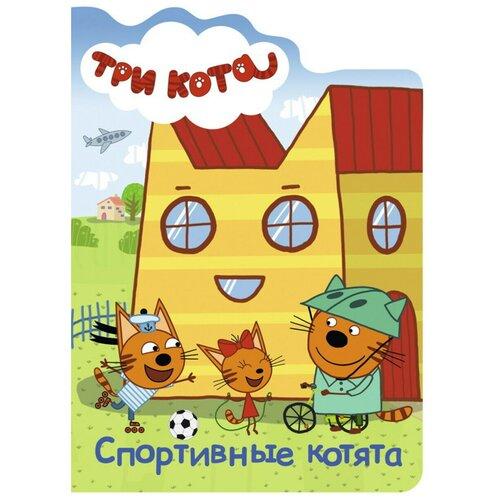 Фото - Книга Проф-Пресс Три кота Спортивные котята проф пресс фотоальбом три кота мое веселое детство
