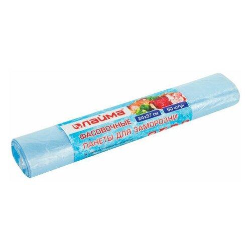 Пакеты фасовочные для заморозки 24х37 см, комплект 50 шт., LAIMA, 606709