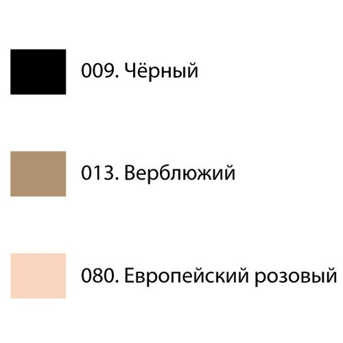 Трико-рейтузы Veronese (детские) - цвет 013 (верблюжий) - размер 120