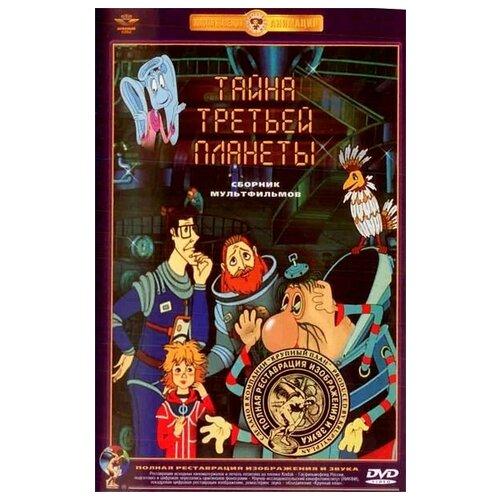 Тайна третьей планеты. Сборник мультфильмов (DVD) (полная реставрация звука и изображения)