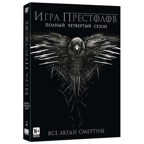 Игра престолов. Сезон 4 + 4 открытки (5 DVD)