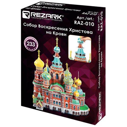 Купить REZARK RAZ-010 Собор Воскресения Христова на Крови 1/440 ., Сборные модели