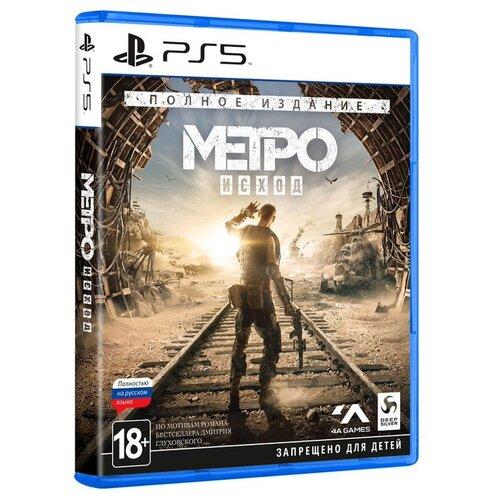 Игра для PS5: Метро: Исход - Полное издание