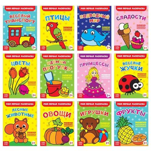 Фото - Набор раскрасок 1Мои первые раскраски14,5х19 см 16 страниц 12 штук 2656396 набор раскрасок 1 мои первые раскраски комплект из 12 книг