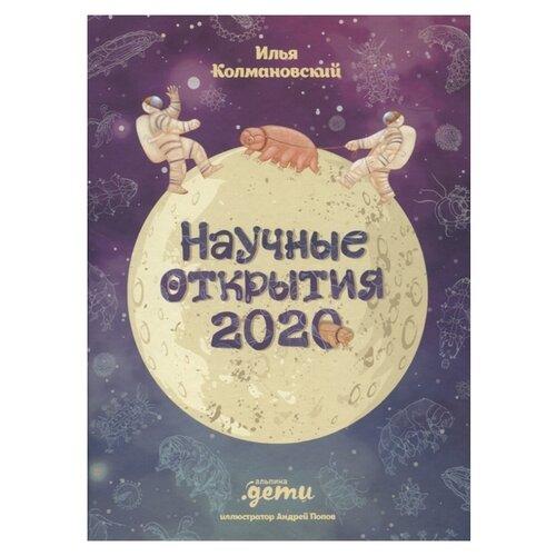 Купить Научные открытия 2020, Альпина Паблишер, Познавательная литература