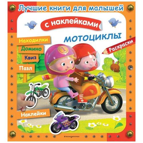 Фото - Книжка с наклейками Лучшие книги для малышей. Мотоциклы бакулин м ред самолеты лучшие книги с наклейками для малышей
