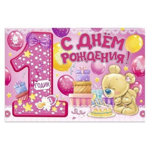 Фотофон Страна Карнавалия 1 годик розовый