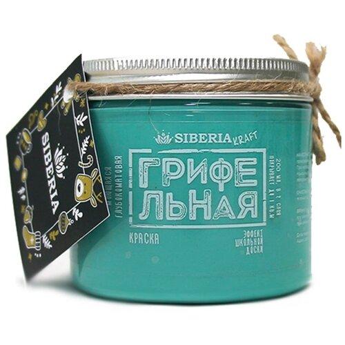 Краска Siberia грифельная глубокоматовая моющаяся матовая завтрак с Одри 0.2 л