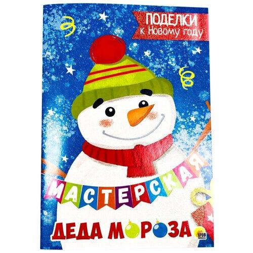 Мастерская Деда Мороза. Поделки к Новому Году недорого
