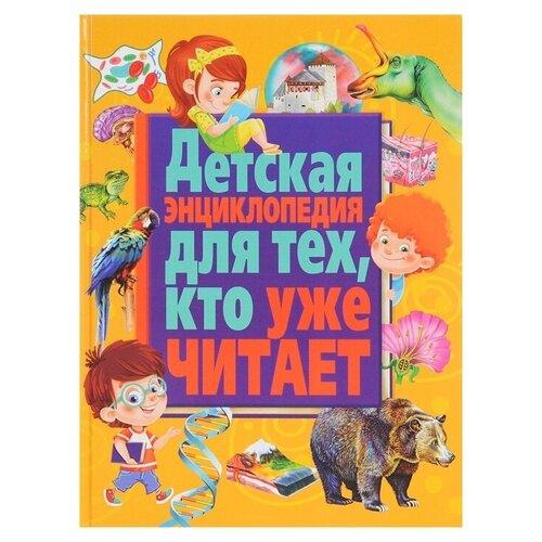 Скиба Т., Феданова Ю. Детская энциклопедия для тех, кто уже читает первая энциклопедия для тех кто уже читает