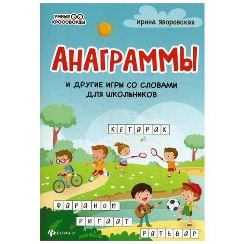 игры для школьников Яворовская И. Анаграммы и другие игры со словами для школьников