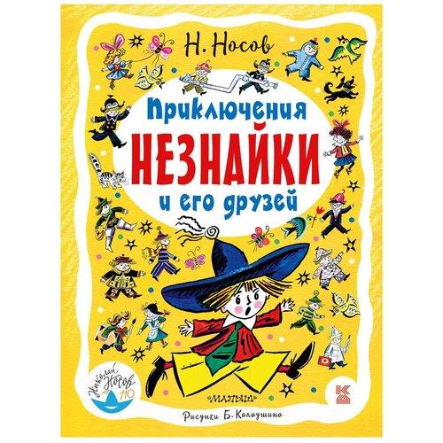 Купить Носов Н.Н. Приключения Незнайки и его друзей , АСТ, Детская художественная литература