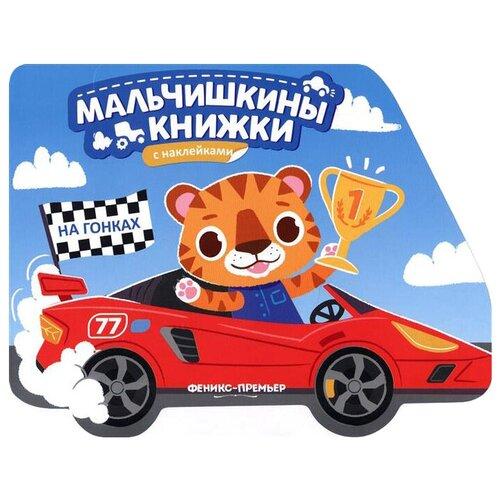 Фото - Извозчикова А. Книжка с наклейками На гонках извозчикова а книжка с наклейками на гонках