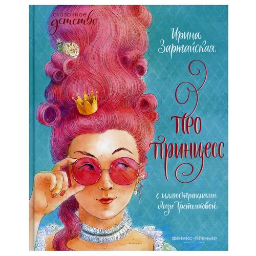 Купить Про принцесс, Феникс, Детская художественная литература