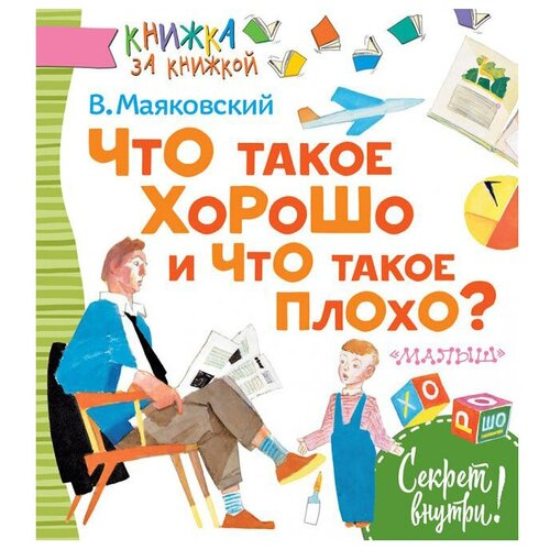 Маяковский В. В., Умановская М.