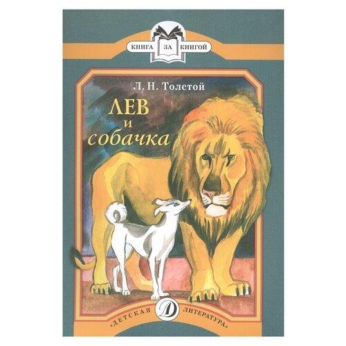 Купить Толстой Л.Н. Книга за книгой. Лев и собачка , Детская литература, Детская художественная литература