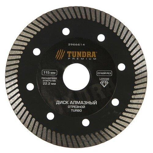 Фото - Диск алмазный отрезной TUNDRA 2966614, 115 мм 1 шт. диск алмазный отрезной tundra 1857756 125 мм 1 шт
