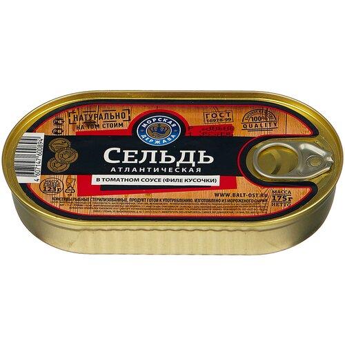 Морская Держава Сельдь атлантическая, филе в томатном соусе, 175 г
