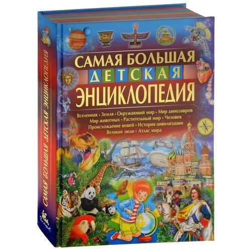 Феданова Ю.В. Самая большая детская энциклопедия
