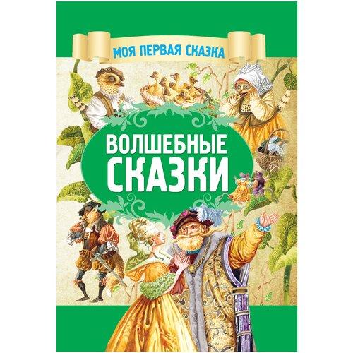 Купить Моя первая сказка. Волшебные сказки, АСТ, Харвест, Детская художественная литература