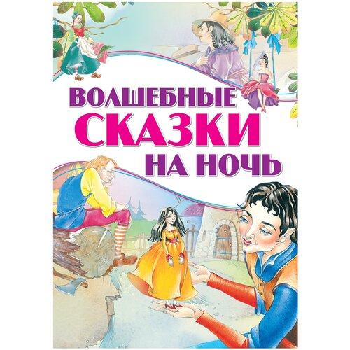 Купить Волшебные сказки, АСТ, Харвест, Детская художественная литература